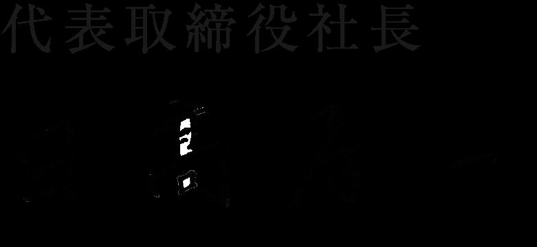 日髙 孝一